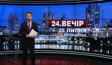 Выпуск новостей 25 июля по состоянию на 18:00