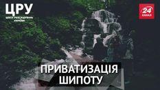 Як наживаються на території водоспаду Шипіт