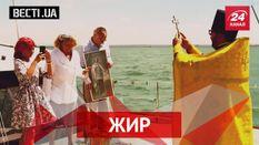 Вести.UA. Жир. Кернес и дельфины. Крестная регата в Крыму