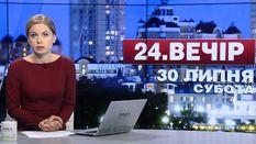 Выпуск новостей 30 июля по состоянию на 20:00