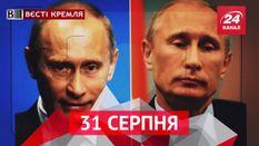 Вести Кремля. Самая большая тайна Путина. РПЦ против поцелуев