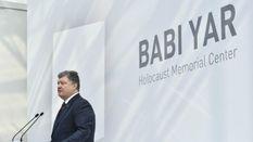 Мемориальный центр жертв Холокоста появится в Киеве