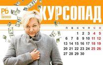 Блогер создал остроумный политический календарь для украинцев