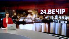 Випуск новин за 22:00: Бої в Авдіївці. Криваве Водохреще на Майдані