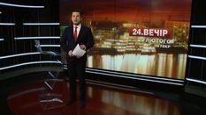 Випуск новин за 18:00: Фірташа не арештують. Один із фігурантів справи Онищенка утік