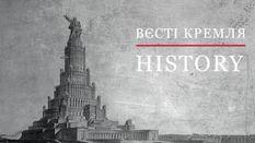 """Вєсті Кремля. History. Як більшовики хотіли вшанувати Леніна – грандіозний проект """"Палац Рад"""""""