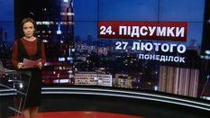 Підсумковий випуск новин за 21:00: Обвал Шулявського мосту. Українські депутати у Москві