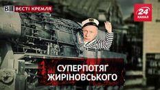 """""""Вести Кремля. Сливки"""". Безумный план Жириновского. Новая работа Путина"""