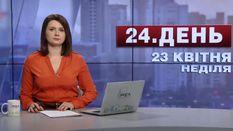 Випуск новин за 15:00: На Донбасі загинув представник ОБСЄ. Справа Мартиненка
