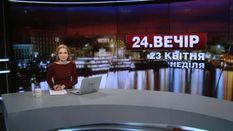 Випуск новин за 19:00: У Вірменії вбили російського військового. Росія завдала удар по Сирії