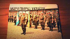Українські миротворці вже чверть століття забезпечують спокій у найгарячіших точках світу