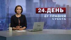 Випуск новин за 17:00: Ситуація в зоні АТО. Перший Всеукраїнський жіночий мотопробіг