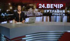 """Підсумковий випуск новин за 19:00: Шанс для """"Укрзалізниці"""". Ще один нев'їздний в Україну гурт"""