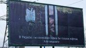 На кордоні з Кримом з'явились антипутінські білборди