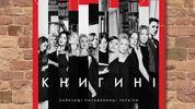Книгини: украинские писательницы снялись в элегантной фотосессии