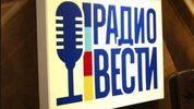"""Работники массово бегут с радио """"Вести"""""""