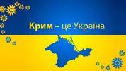 В окупованій Ялті гучно зазвучав гімн України: з'явилося відео