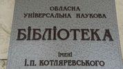 """""""Русский мир"""" в українській бібліотеці – відвідувача відмовились обслуговувати українською"""