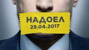 """Під гаслом """"Набрид"""" росіяни вийдуть на мітинги проти Путіна"""