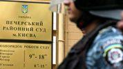 Печерский суд отпустил еще одного задержанного экс-налоговика