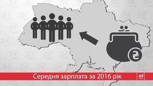 Де в Україні отримують найбільшу зарплату: цікава інфографіка
