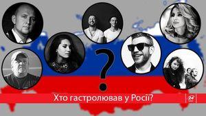 Хто з українських музикантів гастролював у Росії найбільше? Рейтинг в інфографіці