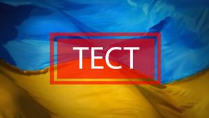 Як добре ви знаєте Україну: тест