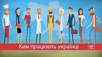 Ким працюють українці: цікава статистика