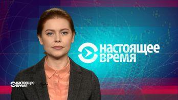 Настоящее время. Солодке життя російського хакера. Найцікавіше з дебатів Клінтон і Трампа