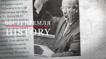 Вести Кремля. History. Как Хрущев и его ботинок стали жертвами мировых СМИ