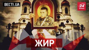 """Вести.UA. Жир. """"Моторола"""" ушел в роуминг. Дикие развлечения тернопольских священников"""