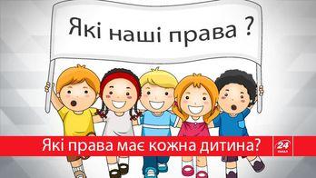 Що робити, якщо порушуються права дитини: це варто знати