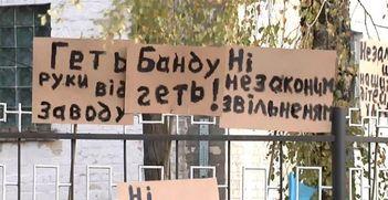 Працівники спиртового заводу влаштували акцію протесту