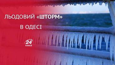 Одесское побережье полностью сковало льдом: захватывающие фото