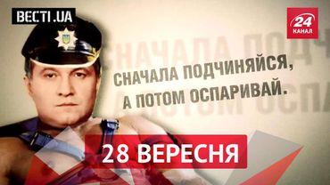 """Вєсті UA.  Куди поділись """"мусора"""" Авакова. Скільки п'ють українці"""
