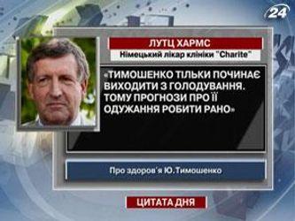 Лутц Хармс: Тимошенко тільки починає виходити з голодування