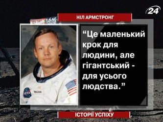 Ніл Армстронг - перша людина, що побувала на Місяці