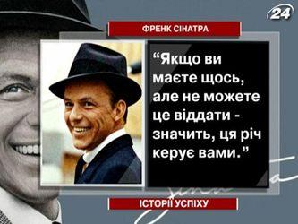 "Френк Сінатра – ""золотий голос"" та людина-легенда"