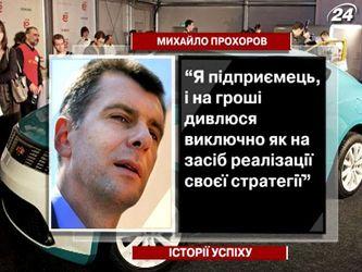 Михайло Прохоров - чоловік, який не боїться підкорювати нові вершини у світі бізнесу