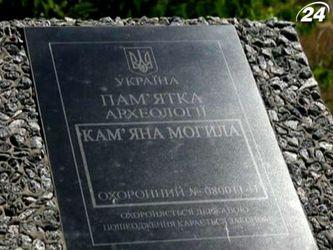 """""""Кам'яна могила"""" - один з найдавніших храмових комплексів на землі"""