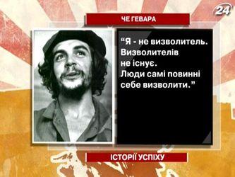 Ернесто Че Гевара - ікона для революційної молоді в усьому світі