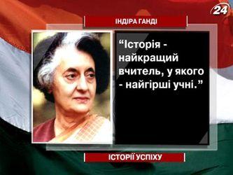 Індіра Ганді - жінка, яка перевернула консервативну Індію з ніг на голову