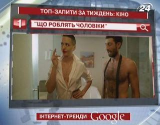 """Стрічка """"Що роблять чоловіки"""" – лідирує в Google"""