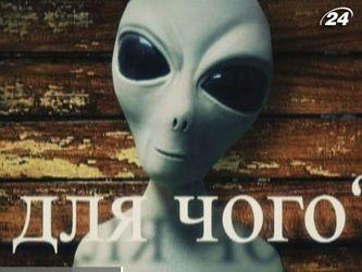 НЛО-мания: кто придумывает истории о пришельцах