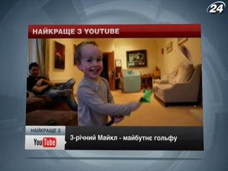 Найкраще з YouTube: 3-річний хлопчик показав, як треба грати в гольф