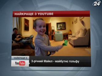 Лучшее с YouTube: 3-летний мальчик показал, как надо играть в гольф