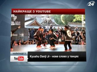 Лучшее с YouTube. Новое веяние в танцах - Kyushu Danji Jr