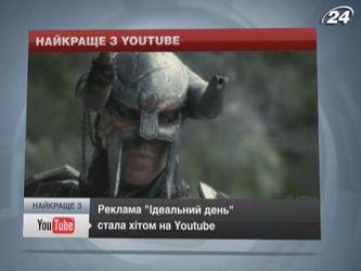 Реклама Playstation стала хітом на Youtube