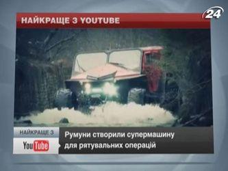Румуни створили супермашину для рятувальних операцій