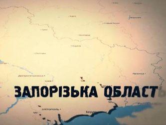 Запорожская область — край свободолюбивых людей